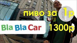 Питер Минск на BlaBlaCar ч1