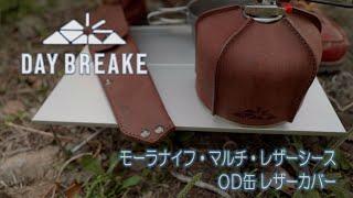 【DAY BREAKE】モーラナイフ・マルチ・レザーシーズ&OD缶レザーカバー ~キャンプにこだわりの姫路レザーアイテムを~