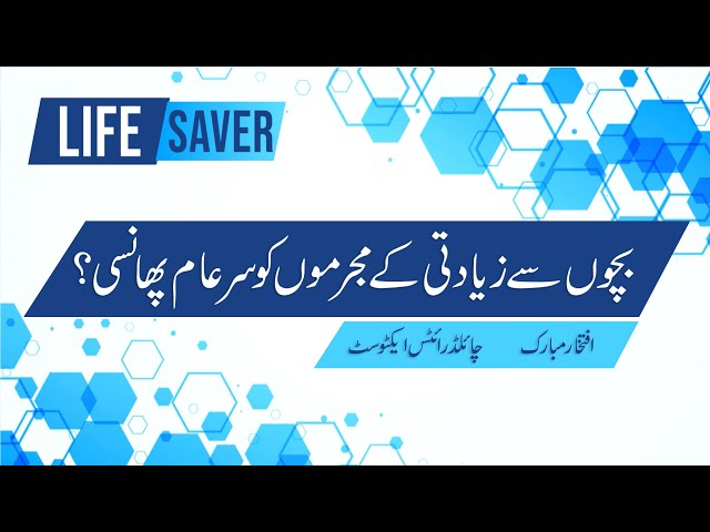 Child Abuse and Child Protection||PSCA Tv||Life Saver EP 7