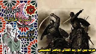الشاعر جابر ابوحسين الجزء الاول الحلقة 43 من السيرة الهلالية