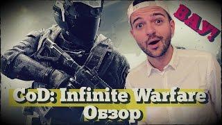 Обзор CoD: Infinite Warfare - игра шутер года?