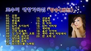 조수미 「향수(鄕愁)」 [ 그녀의 첫 번째 순수 한국 가곡집]