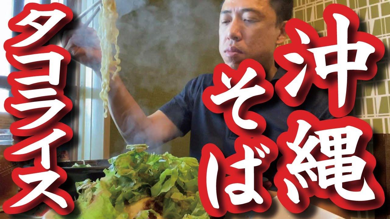 【沖縄ランチ、ダブルで大盛り】沖縄そばにタコライスでがっつりサラメシ