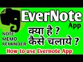 HOW TO USE EVERNOTE APP IN HINDI IN ANDROID