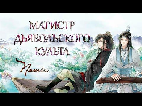 Обзор аниме «Магистр дьявольского культа» / «Mo Dao Zu Shi»