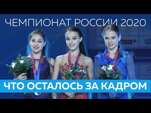 Щербакова, Косторная и Трусова - лучшие на чемпионате России: что осталось за кадром