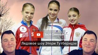 ШОУ Этери Тутберидзе  - Чемпионы на льду. Алина Загитова и другие в Краснодаре