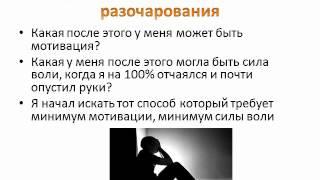 Сколько нужно силы воли чтобы похудеть(Узнайте как Павел Уваров похудел на 30 кг и не набирает вес уже 4 года! Для этого перейдите по ссылке http://pravda-eda..., 2013-01-10T21:46:35.000Z)