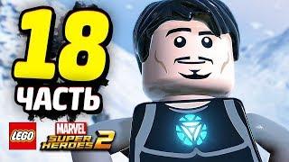 LEGO Marvel Super Heroes 2 Прохождение - Часть 18 - МСТИТЕЛИ