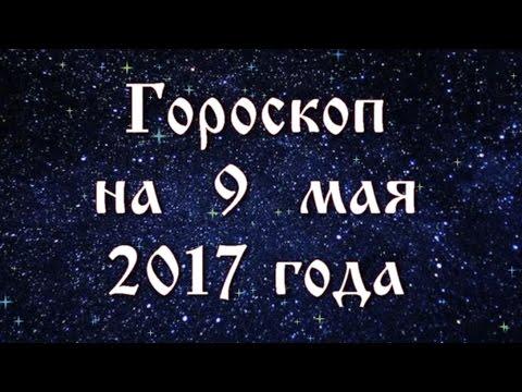 Овен – гороскоп на сегодня