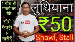 शॉल, स्टॉल,चादरें खरीदें 10 पीस ₹500 में, लुधियाना से // Shawl, Stall from Ludhiana, 1pc for 50 only