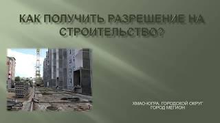 Видеоинструкция как получить разрешение на строительство