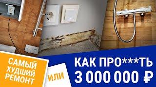 Eng yomon aniqlamay yoki qanday qilib***chi 3000000 rubl haqida