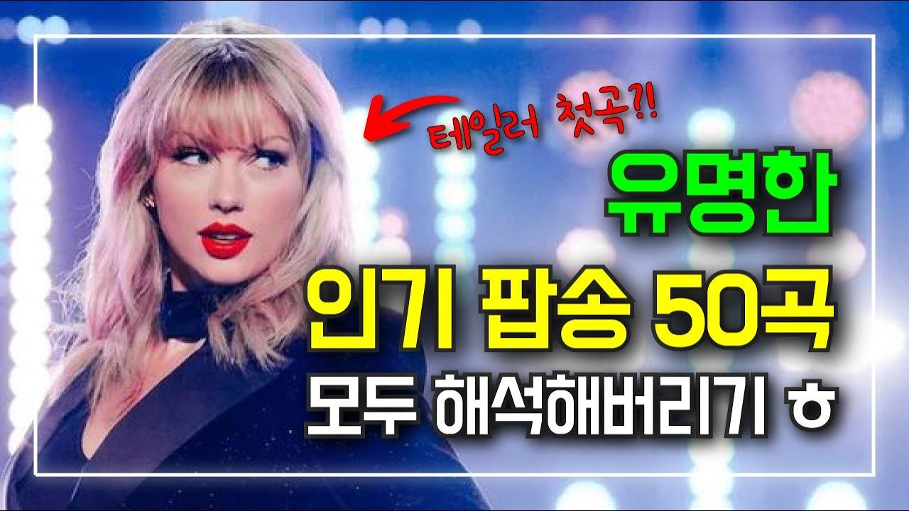유명한 인기 팝송 50곡, 모두 해석해버리기 ✨ PLAYLIST