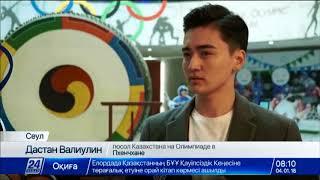 Определен посол Казахстана на ОИ-2018 в Пхенчхане