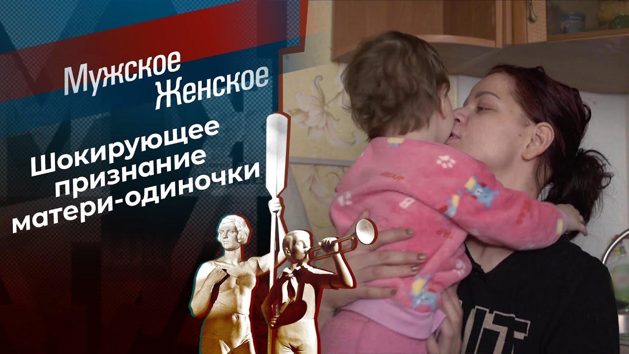 Мужское  Женское. Выпуск от 24.02.2021 Путана и мама.
