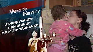 Путана и мама. Мужское Женское. Выпуск от 24.02.2021