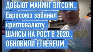 ДОБЬЮТ МАйНИНГ BITCOIN.. Евросоюз забанил криптовалюту.. ШАНСЫ НА РОСТ В 2020.. ОБНОВИЛИ ETHEREUM..