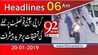 News Headlines   6:00 AM   20 January 2019   92NewsHD