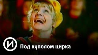 """Под куполом цирка   Телеканал """"История"""""""