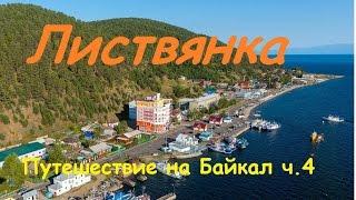 Байкал, ч.4 Листвянка, музей Байкала, дендропарк. Выводы