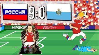 Россия - Сан-Марино 9-0 Обзор матча (Мультбол)