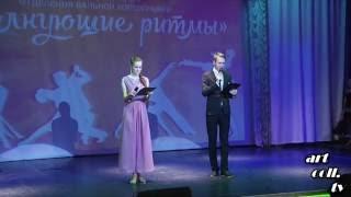 Отчётный концерт отделения бальной хореографии  25 05 2016 777
