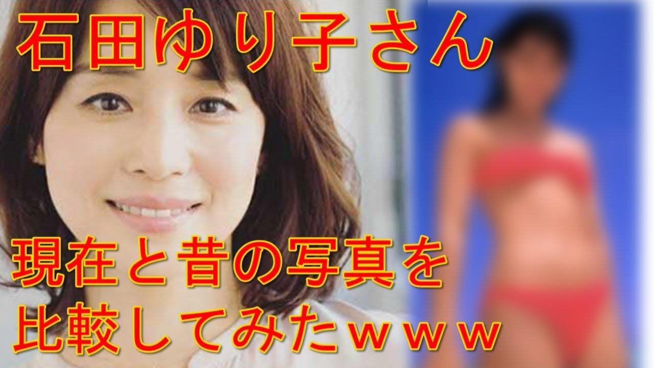 石田ゆり子さん現在と昔の写真を比較してみたwwww