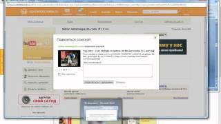 Инструкция: Как добавить на Odnoklassniki видео с YouTube(Инструкция: Как добавить на Odnoklassniki.ru видео с YouTube.com . Поделись с друзьями своими видео с Ютюб на Одноклассни..., 2010-10-13T21:07:06.000Z)