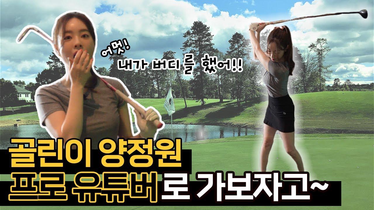 골프 스윙 익룡좌 양정원의 골프 내기 (골프왕/골린이 탈출/골프 유튜버)