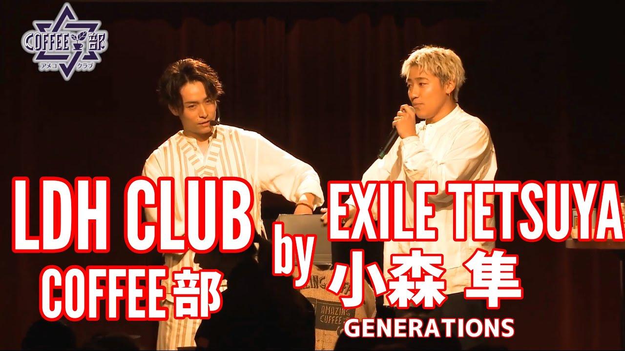 【LDH BASE】LDH CLUB~COFFEE部~ 第1回目活動DIGEST MOVIE