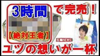 羽生結弦選手の「五輪演目曲」オルゴールが3時間で完売!販売元日本電産...
