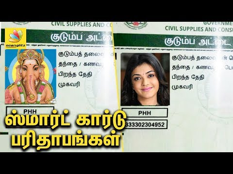 Shocking ... Kajal Agarwal, Lord Ganesha Images on Smart Cards : Ration Card Issues | Latest News