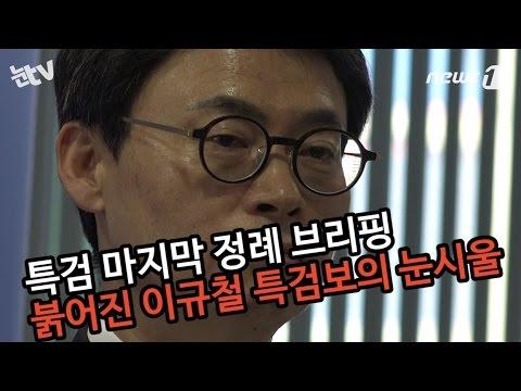 [눈TV] 특검 마지막 정례브리핑서 터진 '앵그리 버드' 이규철 특검보의 눈물