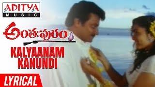 Kalyaanam Kanundi Lyrical | Antahpuram Movie Songs | Sai Kumar, Soundarya | Ilaiyaraaja