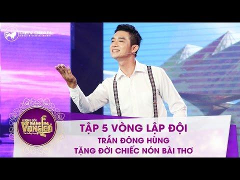 Đường đến danh ca vọng cổ | tập 5: Trần Đông Hùng – Tặng đời chiếc nón bài thơ