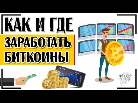 Как заработать биткоины: ТОП-5 способов заработка биткоинов + советы, как зарабатывать на биткоинах