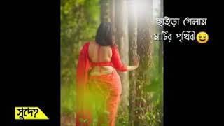 Download Video ছাইড়া গেলাম মাটির পৃথিবী বাংলা গান MP3 3GP MP4