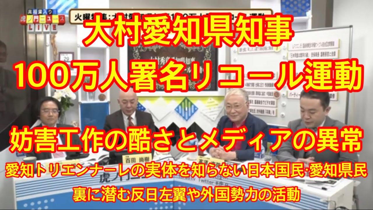 反日 愛知 県 知事