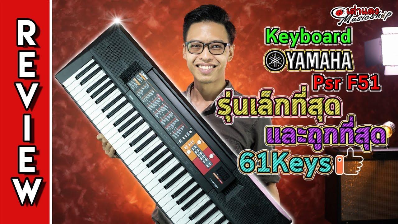รีวิว 🎹  Keyboard Yamaha Psr F51 รุ่นเล็กที่สุด และถูกที่สุด 61Keys l คียบอร์ด เต่าแดง