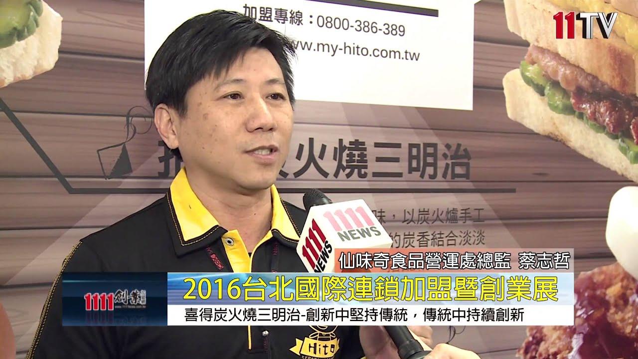 2016臺北春季創業加盟展-喜得炭火燒三明治-1111創業加盟網 - YouTube