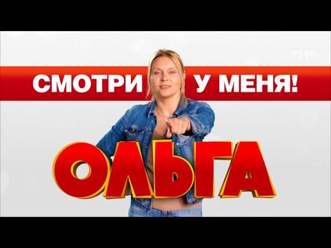 Ольга сериал 2017 смотреть тнт