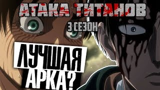ЛУЧШАЯ АРКА?!   Атака Титанов 3 сезон 2 половина Обзор