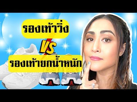 วิธีเลือกรองเท้าออกกำลังกายให้คุ้มค่าที่สุด ||รองเท้าวิ่ง VS รองเท้ายกน้ำหนัก|| VENA REIZ