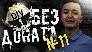 FIFA 18 - R2D1 БЕЗ ДОНАТА #11