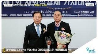 인천시 사회적경제 가치 대상 정책평가 우수상_[2019.11.5주] 영상 썸네일
