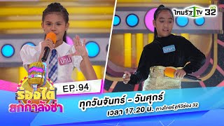 EP.94 ติดหนึบ - น้องเบญจา VS หนูอยากโดนอุ้ม  - น้องป่าน   ร้องได้ยกกำลังซ่า   09-07-63   ThairathTV