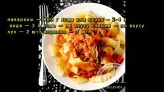 Рецепт макарон с жареными луком и морковью