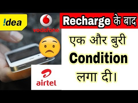 बुरी खबर | Airtel,Vodafone, Idea New Unlimited Pack Conditions | Recharge बंद के बाद New Condition
