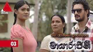 මායාරාජිනී - Maayarajini | Episode - 03 | Sirasa TV Thumbnail